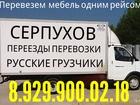 Фото в Авто Транспорт, грузоперевозки Квартирный и офисный переезд любой сложности- в Серпухове 0