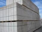 Уникальное фото  Газобетонные блоки некондиция в Серпухове 39039034 в Серпухове