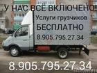 Свежее фото Транспорт, грузоперевозки Газель + 2 грузчика = 1300руб, Всё включено, 39145339 в Серпухове
