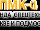 Смотреть изображение Строительство домов Аренда спецтехники разного назначения, 39317242 в Москве