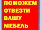Смотреть фотографию Транспорт, грузоперевозки Услуги грузоперевозчика квартиру и дачу перевезём аккуратно, 39410595 в Серпухове