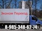 Увидеть фото Транспорт, грузоперевозки Квартирные, офисные, дачные, загородные переезды, Без поэтажной оплаты 39473541 в Серпухове