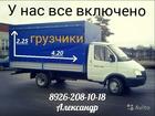Скачать бесплатно фото Транспортные грузоперевозки Планируете переезд? И Вам надо Перевезти вещи-мебель, Услуги переезда, Газель Русские грузчики, 39635557 в Серпухове