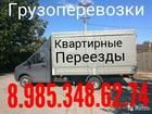 Скачать бесплатно foto Транспортные грузоперевозки Грузоперевозки: Единая служба доставки с бесплатными услугами грузчиков и без поэтажных оплат 39776937 в Серпухове