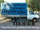 Скачать бесплатно фото Транспортные грузоперевозки Без поэтажной оплаты - сборка разборка мебели, установка бесплатно Газель грузчики 40414475 в Серпухове