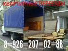Скачать фото  Грузоперевозки переезды Газель 4 и з метра, Русские грузчики 40842891 в Серпухове