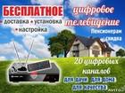 Скачать бесплатно изображение  Подключу цифровое эфирное телевидение без абонентской платы в Серпухове 46617713 в Серпухове