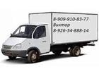 Скачать изображение Транспортные грузоперевозки Компания Газелистов грузоперевозчиков и грузчиков помоет Вам перевезти груз, 51596692 в Серпухове