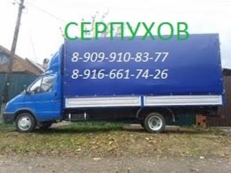 Свежее фото Транспортные грузоперевозки Услуги грузоперевозчика квартиру и дачу перевезём аккуратно, 59379939 в Серпухове