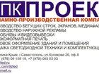Фотография в Услуги компаний и частных лиц Рекламные и PR-услуги Используйте для привлечения клиентов к Вашему в Севастополь 5000