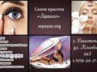 Фотография в Красота и здоровье Салоны красоты Стоп! Довольно проводить время в безрезультатных в Севастополь 400