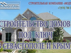 Скачать бесплатно фотографию Строительство домов Строительство домов под ключ в Севастополе и Крыму 80616513 в Севастополь