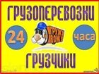 Свежее foto Фургон Проф, грузчики 24 ч. 38746187 в Северодвинске