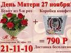 Уникальное foto  Цветы и конфеты для мамы 37661594 в Северске