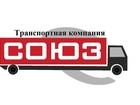 Новое фотографию Разные услуги Грузовое такси Союз в Северске 39265690 в Северске