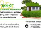 Скачать бесплатно фотографию  Строительство каркасно-щитовых домов 34641084 в Шахты