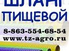 Новое изображение  Гофрошланг пищевой 34690632 в Шахты