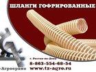 Фото в   Промышленные рукава Вы можете купить в Ростове-на-Дону в Шахты 175