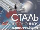 Скачать бесплатно foto  сталь шпоночная 10х8 нижний новгород 37805064 в Шахты