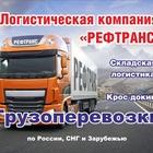 Транспортная компания, перевозка грузов
