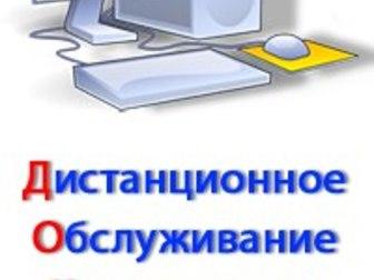 Увидеть фото Ремонт компьютеров, ноутбуков, планшетов Ремонт и настройка компьютерной техники 38429445 в Новошахтинске