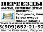 Скачать фото  Услуги грузчиков, разнорабочих, подсобных рабочих, Переезд, Демонтаж 37776516 в Шатуре