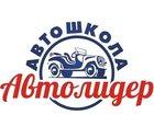 Увидеть foto Автошколы Автошкола Автолидер проводит набор учащихся 33654847 в Шелехове