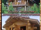 Фото в Услуги компаний и частных лиц Разные услуги Деревянное домостроение в Крыму   Компания в Симферополь 8100