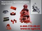 Фото в   Магазин Запчасти на пресс киргизстан предлагает в Симферополь 33750