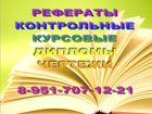 Изображение в Образование Рефераты Выполним вашу дипломную работу на заказ по в Симферополь 10000