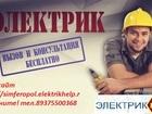 Новое изображение  Электромонтажные работы в Симферополе, Электрик Симферополь 37884104 в Симферополь