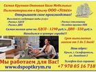 Скачать изображение Вакансии Самая низкая цена на распиловку ДСП в Крыму 38434830 в Симферополь