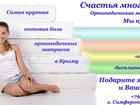 Скачать бесплатно изображение  Самая крупная оптовая база ортопедических и детских матрасов КДМ Family 38602101 в Симферополь