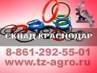 Изображение в   Компания Тракторозапчасть предлагает кольца в Славянске-на-Кубани 6