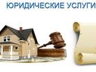 Скачать бесплатно фотографию  Судебный юрист 37937430 в Славянске-на-Кубани