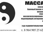 Изображение в   Все виды массажа. Славянск-на-Кубани и район. в Славянске-на-Кубани 1
