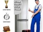 Фотография в Бытовая техника и электроника Ремонт и обслуживание техники Качественный ремонт Холодильников и Морозильных в Славянске-на-Кубани 0