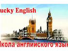 Скачать фотографию  Школа Школа английского языка 39061456 в Слюдянке