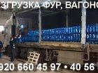 Фото в Авто Транспорт, грузоперевозки • Возникла потребность в погрузке-разгрузке в Смоленске 0