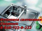 Скачать бесплатно фото Сантехника (услуги) Услуги сантехника на дом (СРОЧНО) 32624999 в Смоленске