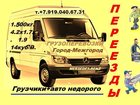 Изображение в Авто Транспорт, грузоперевозки Доставка груза по городу – межгород – дачи в Смоленске 0
