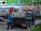 Уникальное foto Транспорт, грузоперевозки Вывоз строительного мусора, мебели, быт, техники и других ненужных вещей 32821566 в Смоленске