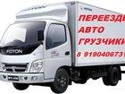Изображение в Авто Транспорт, грузоперевозки Перевозки грузов от 1кг до 1, 7 т. Переезды, в Смоленске 0