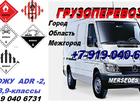 Фотография в Авто Транспорт, грузоперевозки Перевозки грузов от 1кг до 1, 7 т. Переезды, в Смоленске 0