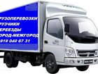 Фото в Авто Транспорт, грузоперевозки Перевозки грузов от 1кг до 1, 7 т. Переезды, в Смоленске 0