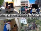 Скачать фотографию Транспорт, грузоперевозки Услуги опытных грузчиков в Смоленске и области 34474053 в Смоленске