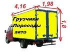 Изображение в Авто Транспорт, грузоперевозки Автофургоны для переездов и доставки грузов. в Смоленске 0