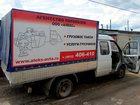 Увидеть фото Транспорт, грузоперевозки Грузовые перевозки, переезды, грузчики в Смоленске 34530219 в Смоленске