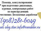 Уникальное изображение Юридические услуги Уникальные письменные работы по юриспруденции 34779655 в Смоленске