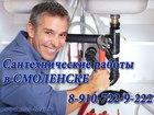 Изображение в Сантехника (оборудование) Сантехника (услуги) Вызов сантехника на дом недорого в Смоленске в Смоленске 800